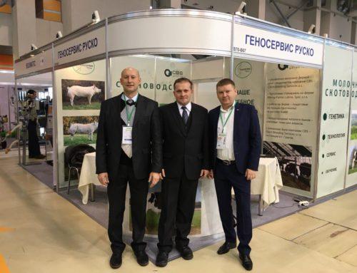 Участие специалистов компании Геносервис Руско в мероприятиях международной выставки «Агрофарм-2018»