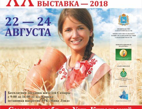 Приглашаем посетить наш стенд на «XX Поволжской агропромышленной выставке» с 22 по 24 августа 2018 года