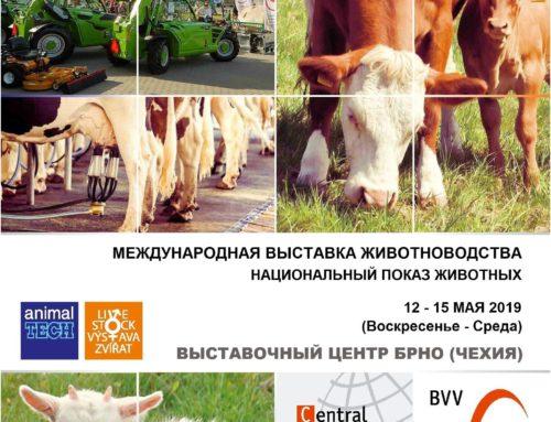 Выставка ANIMAL TECH 2019 в Брно (Чехия) с 12 по 15 мая 2019