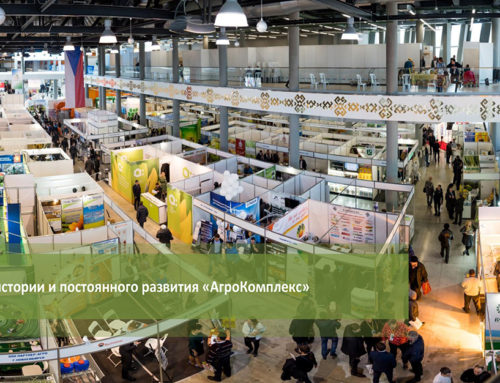 Выставка «Агрокомплекс-2019», г. Уфа, 12 — 15 марта 2019