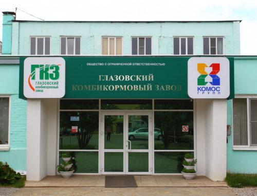 В Удмуртии на базе ГКЗ специалисты ООО «Геносервис Руско» рассказали о технологии выращивания молодняка КРС молочного направления.