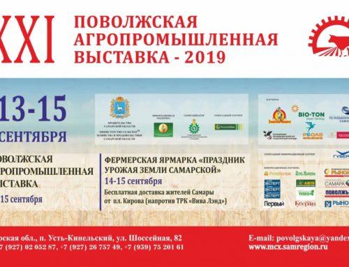 Научно-практическая конференция и конкурсный показ животных