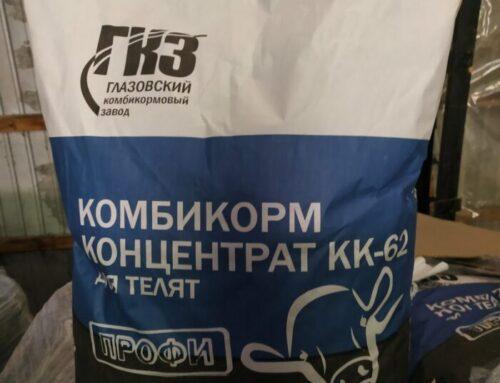8 октября  2020 года состоялась очередная поставка на склад «Геносервис Руско» престартерного и стартерного комбикорма для телят молочного направления