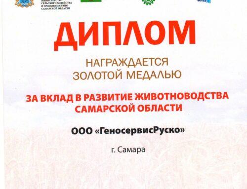 Завершилась Поволжская Агропромышленная выставка — ярмарка.